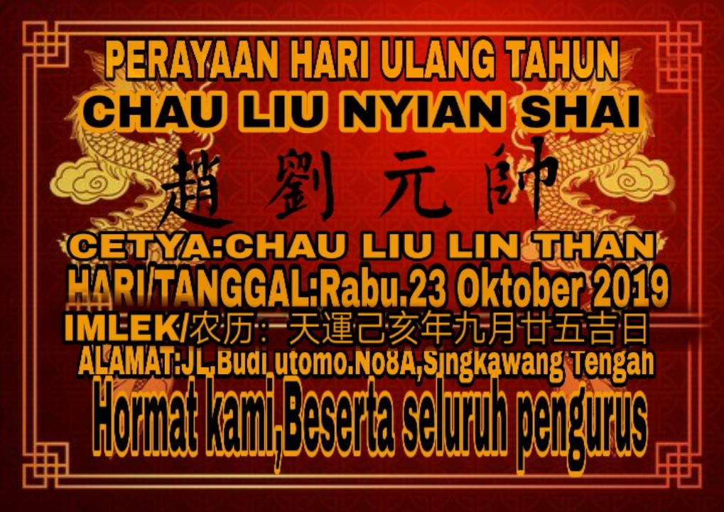 Hakka, Tatung, medium, sifu, culture, wisata budaya, Dewa Dewi, Ethnic, Kalimantan Barat, temple, Tourist attraction, travel guide, Borneo, 印尼赵刘元帅庙, 山口洋华人文化, 西加里曼丹法師